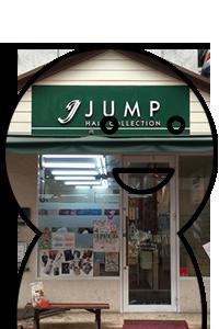理容ジャンプ