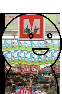 まるしげ湊川店