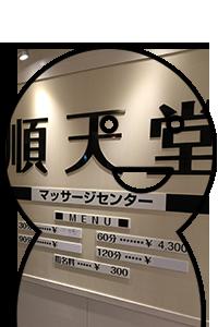 順天堂マッサージセンター