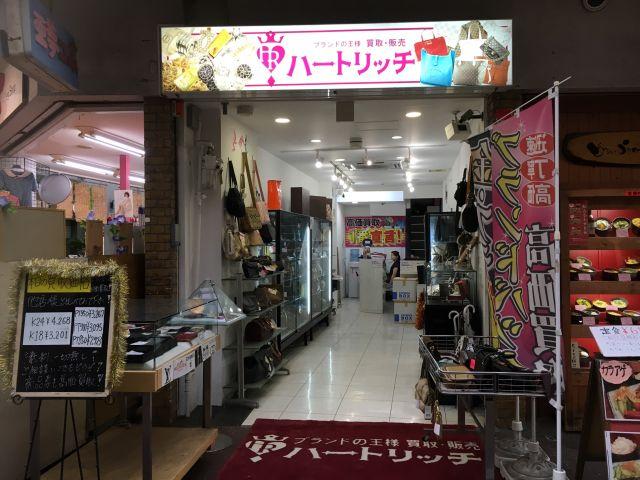 ハートリッチ店舗写真