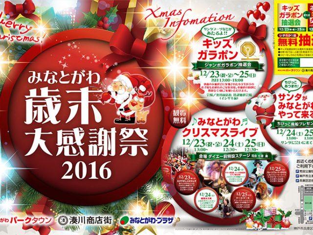 minatogawa_flyer01
