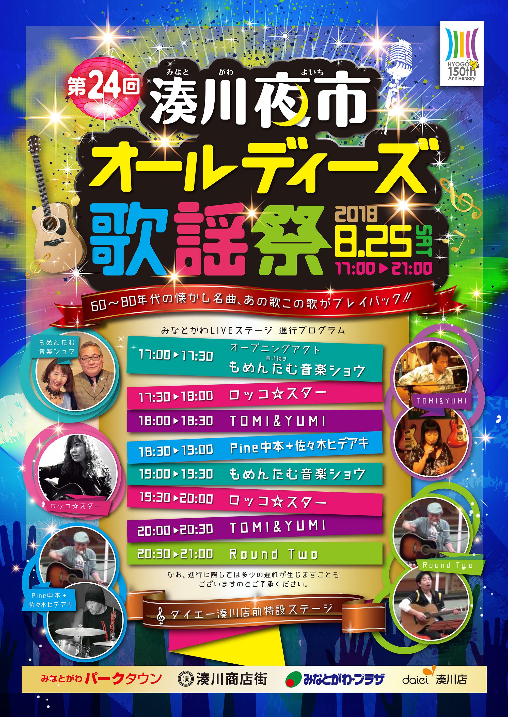 2018_8_21_歌謡祭LIVE_B2_OL