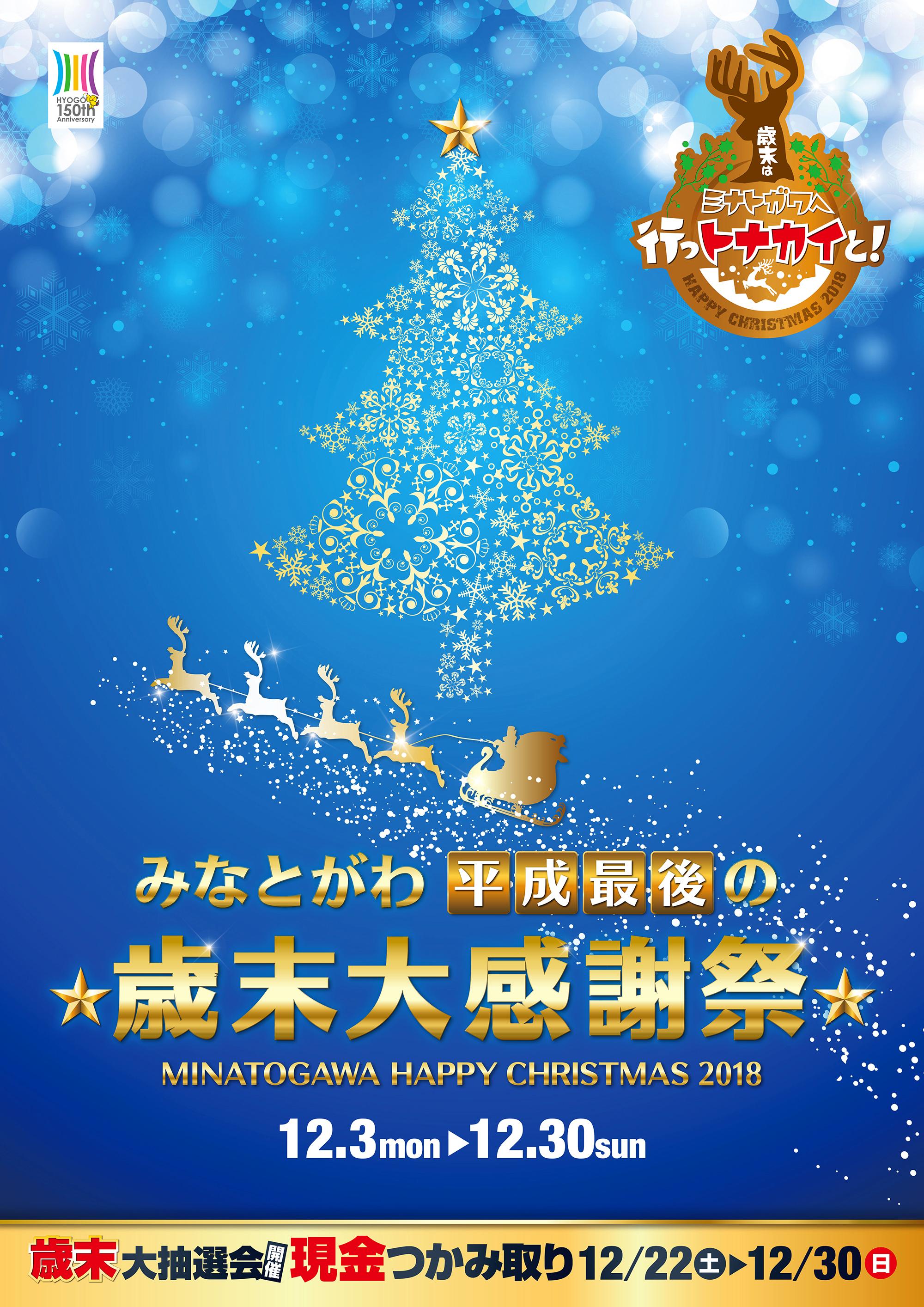 2018_11_28_minatogawa_web3
