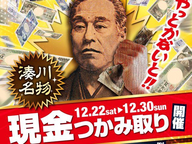 2018_12_7_minatogawa_WEB