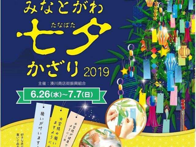 2019_5_20_七夕企画