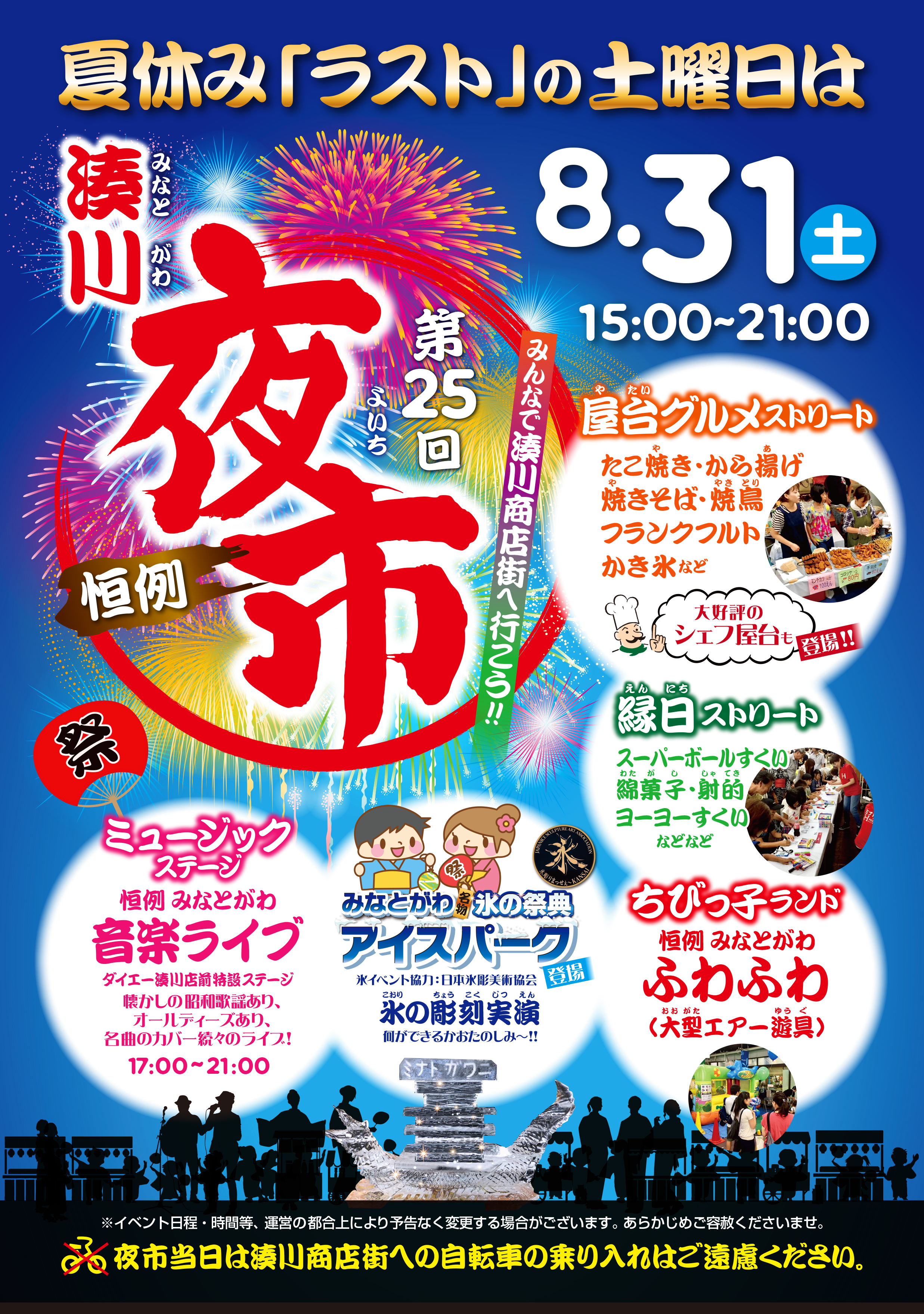 2019_7_30_湊川夜市web